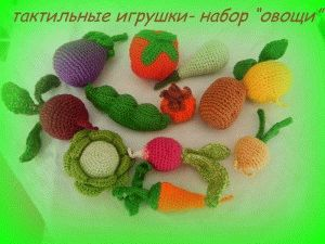 """тактильные игрушки:вязаный набор овощей """"запасы на зиму"""""""