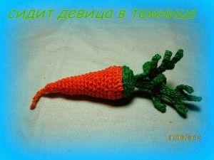 вязаная морковка.