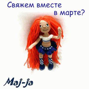 Вязаная крючком кукла. Мастер-класс.