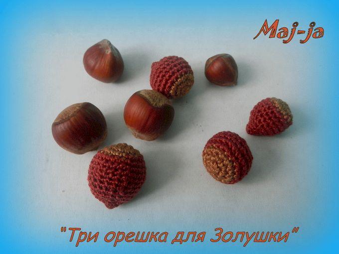 Мастер-класс Вязаный орех фундук