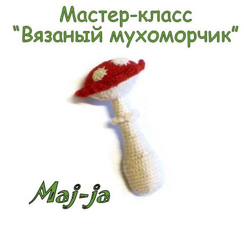 описание вязания мухомора