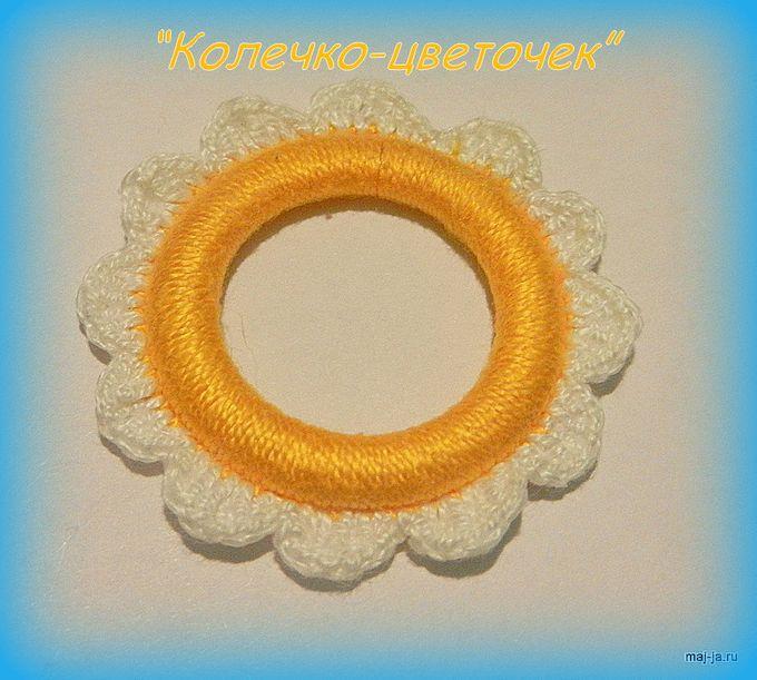 вязаный цветочек-колечко