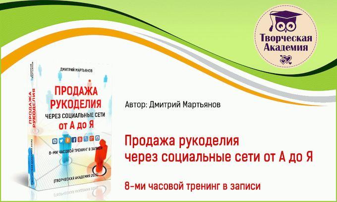 2d32425c1b8 Продажа изделий ручной работы через социальные сети.