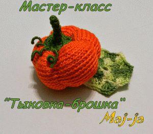 Мастер-класс Тыковка-брошка