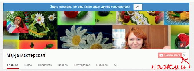 Добро пожаловать на мой youtube -канал!
