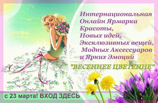 бесплатная конференция Весеннее цветение
