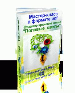 """Вязаное крючком украшение """"Полевые цветы""""."""
