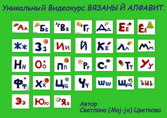 Вязаный русский алфавит -видеокурс.