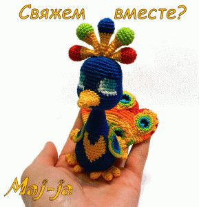 Вязаные игрушки- мастер-класс Вязаный павлинчик.