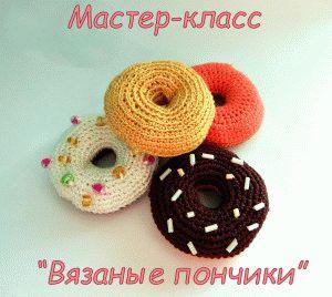 Вязаные пончики-донатсы. Мастер-класс.