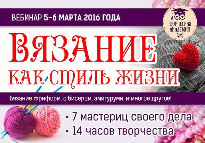 Рукодельная конференция по вязанию.
