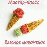 Вязаное мороженое. Мастер-класс.