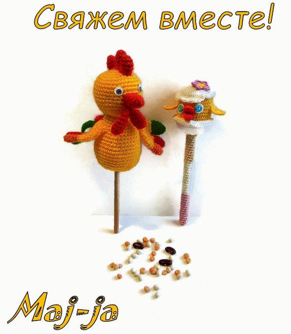 Вязаный петушок и цыпленок- мастер-класс.