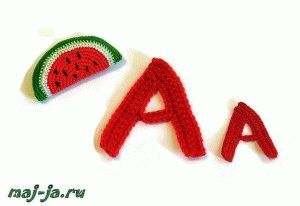 Схема вязания букв русского алфавита.
