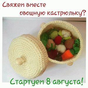 Игровой набор Овощная кастрюлька с набором овощей.