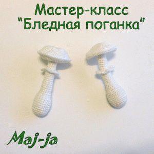 Мастер-класс Вязаный гриб поганка.
