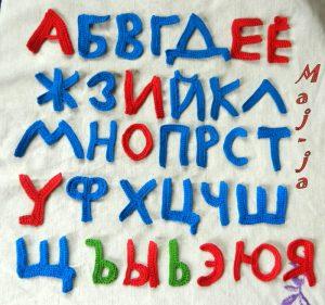вязаный крючком русский алфавит.