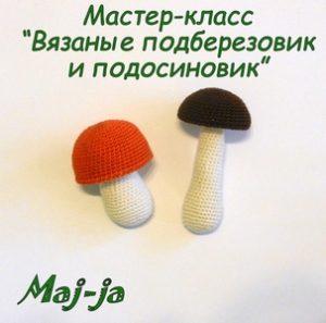 мастер-класс вязаные грибы