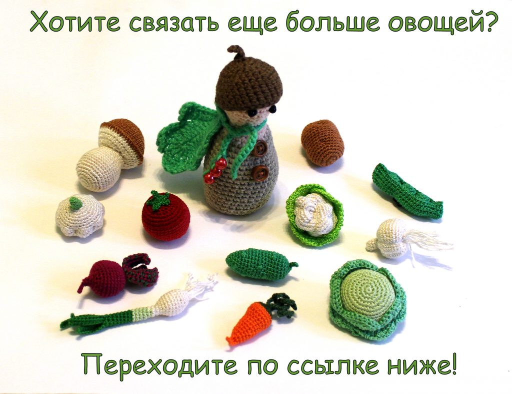 Мастер-классы вязаные овощи.