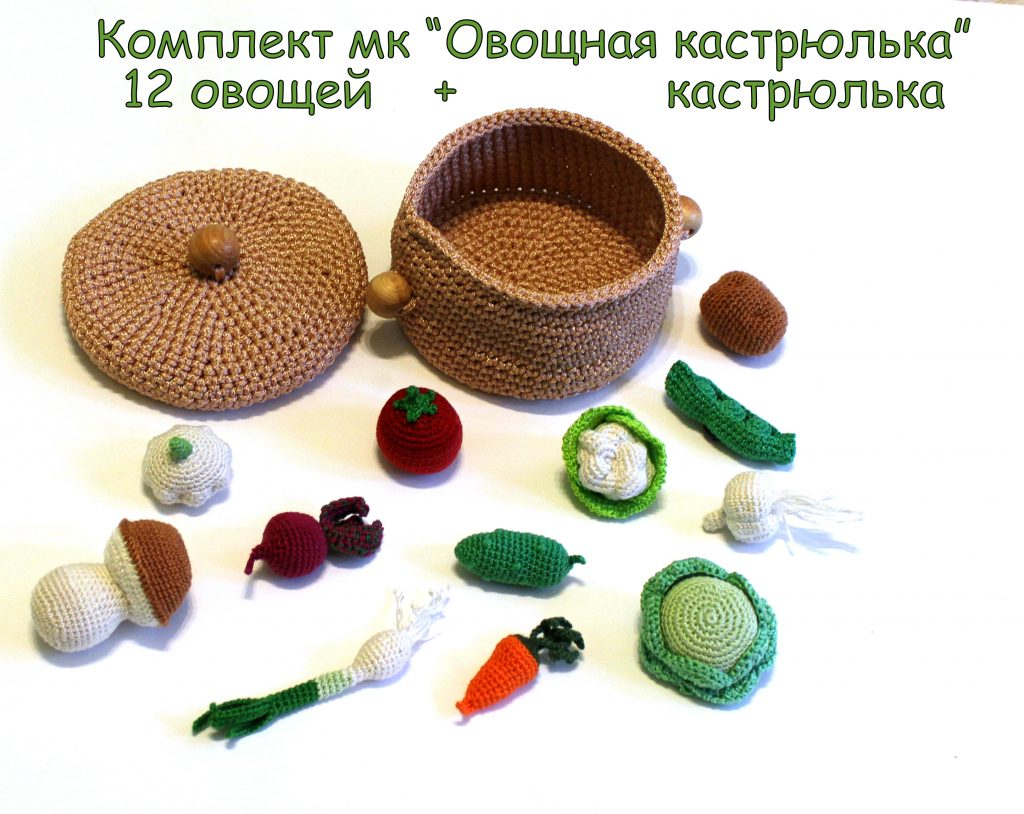 мастер-классы вязаные овощи