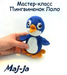 Пингвиненок Лоло. Игрушка Пингвин.