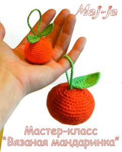 вязаная мандаринка