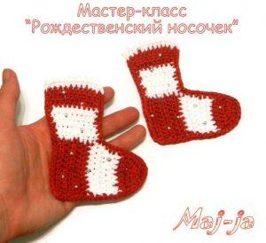 вязаный носочек