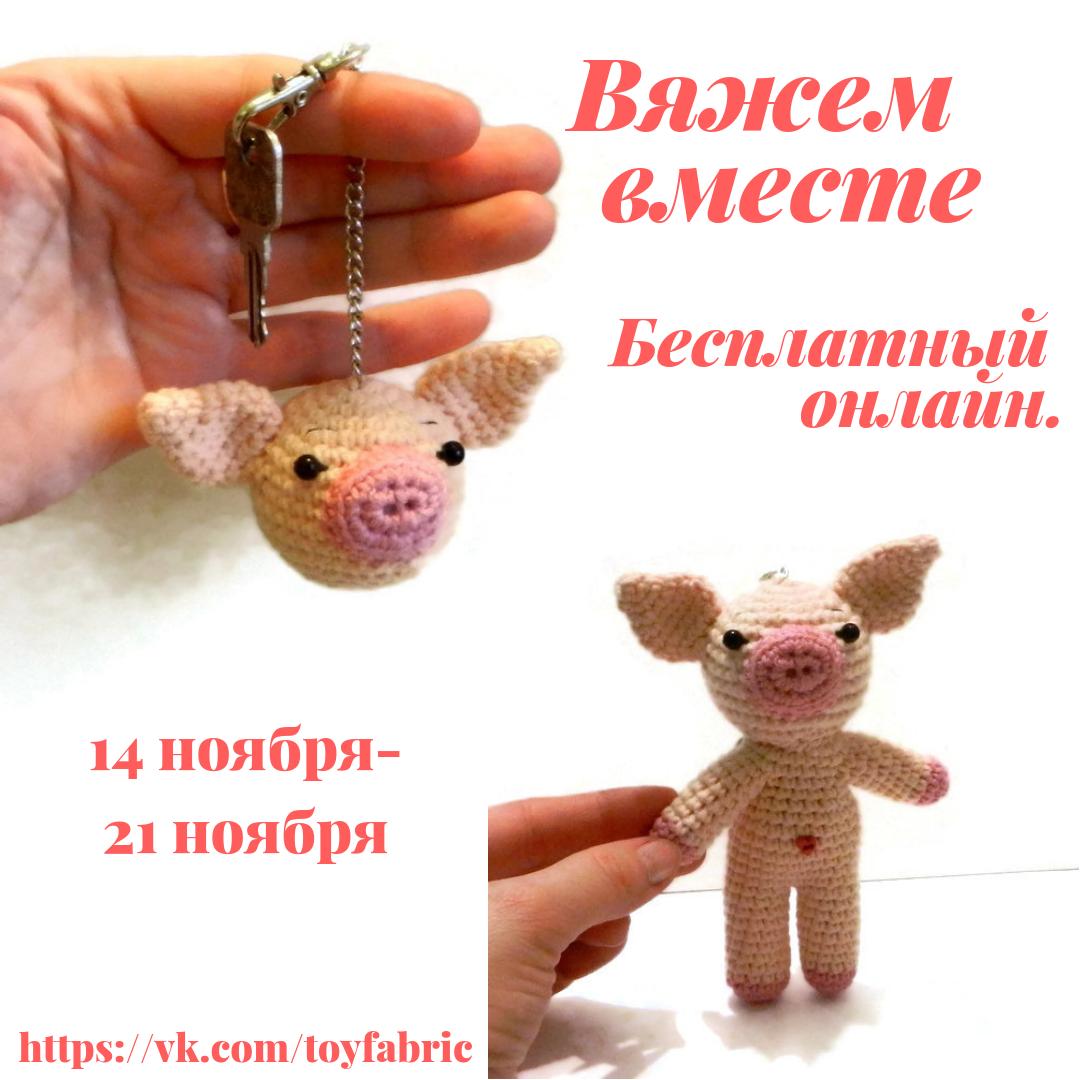 вязаная свинка схема вяжем свинку шарик и свинку игрушку крючком
